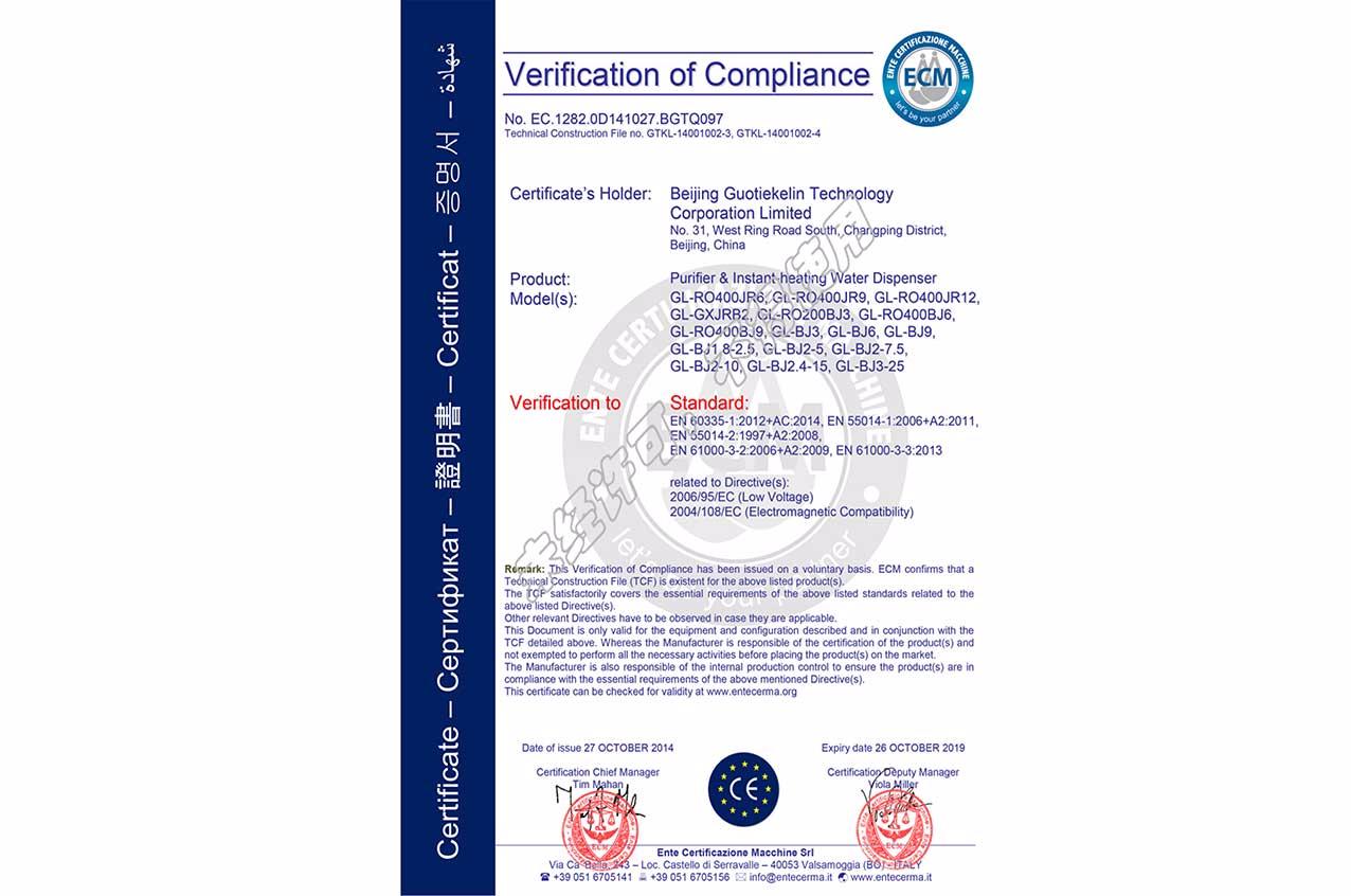 出口欧盟CE认证