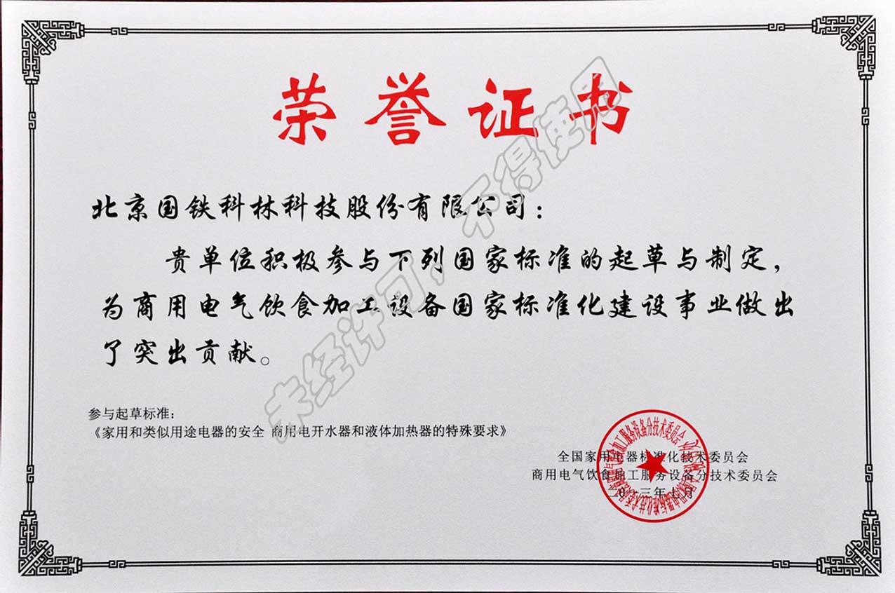 国家标准起草与制定荣誉证书