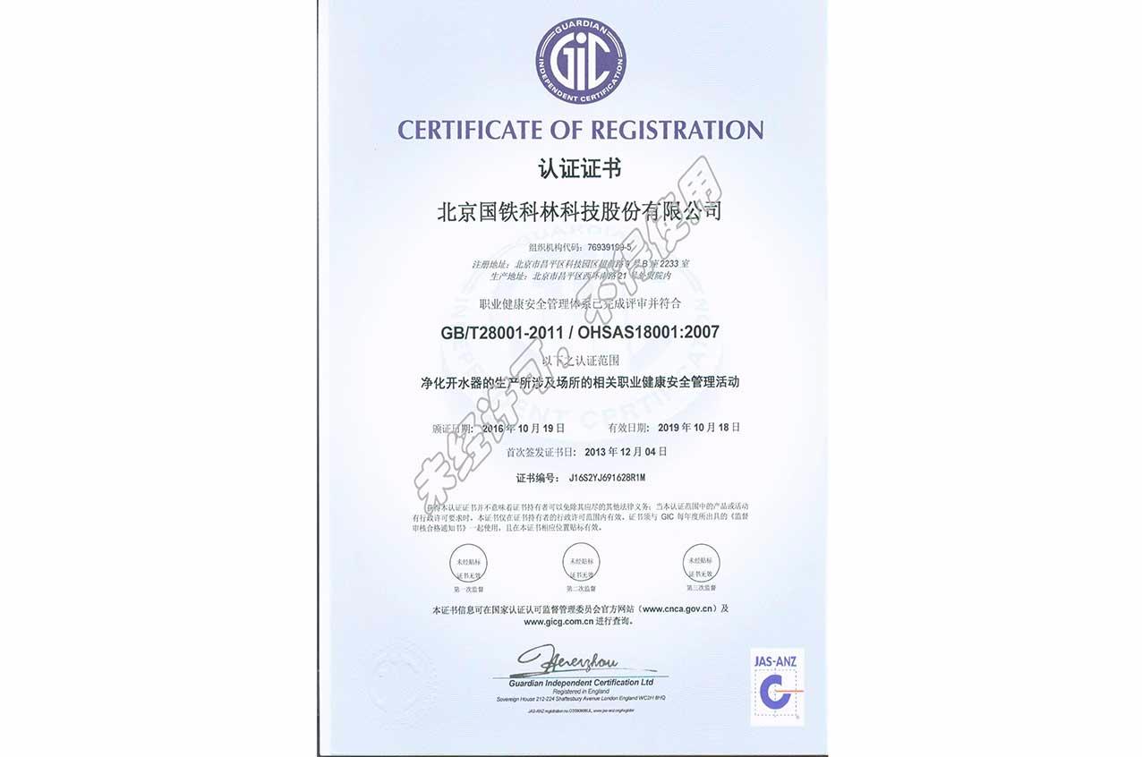 18001证书