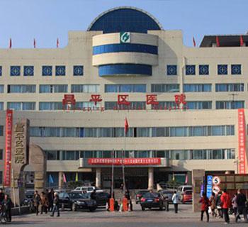 昌平区医院