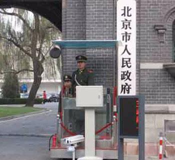 北京市政府