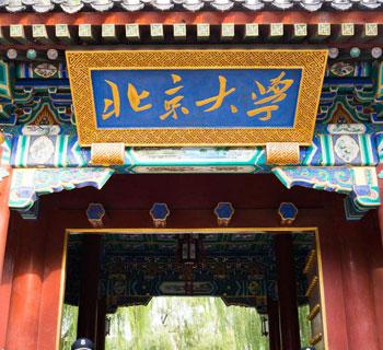 北京(jing)大學(xue)