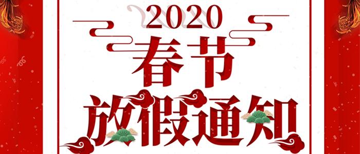 关于2020年春节放假安排通知