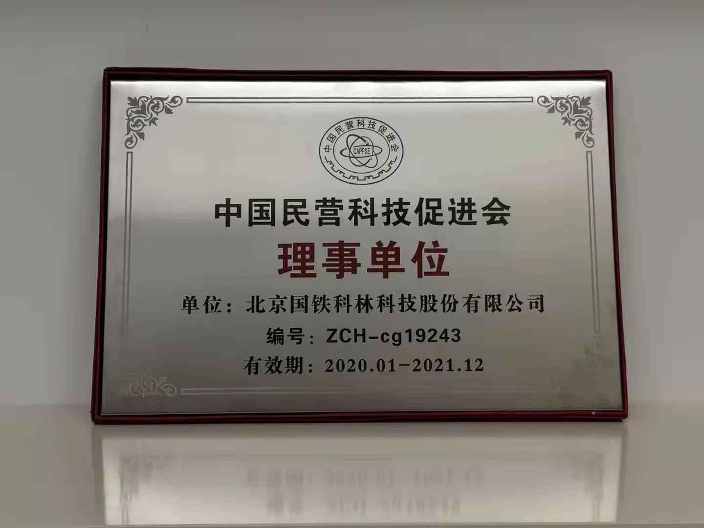 中国民营科技促进会理事单位