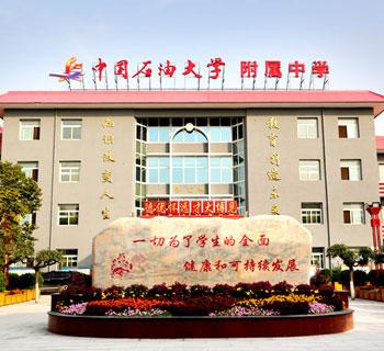 中国石油大学附属中学