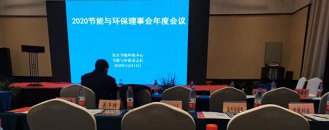 2020节能与环保理事会年度会议隆重召开
