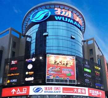北京物美商业集团股份有限公司